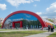 "Ice Palace ""Zolotaya Shayba"" (Golden Puck)"